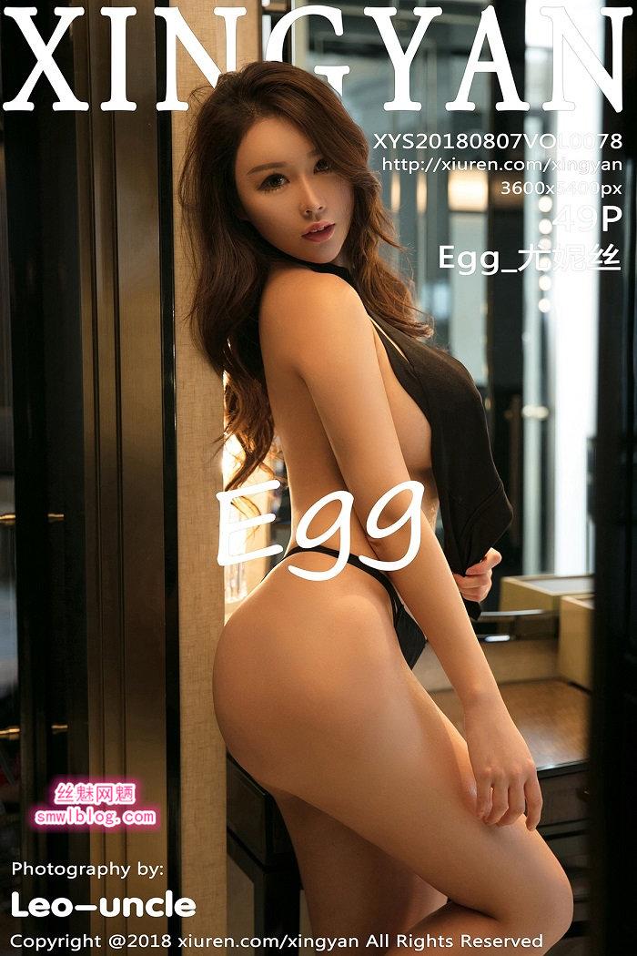 [XINGYAN星颜社]2018.08.07 VOL.078 Egg_尤妮丝[49+1P/133M]